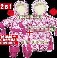 Детский осенний зимний весенний термокомбинезон-трансформер р. 80 как конверт р. 68 со съёмной овчиной 3976