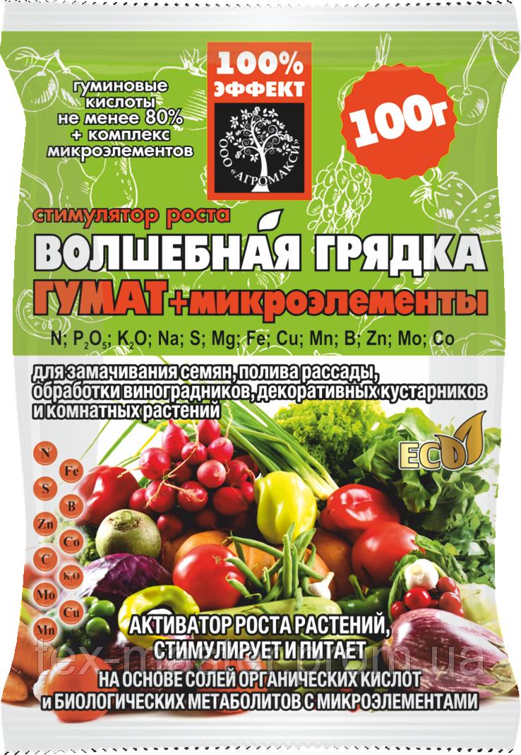"Стимулятор росту ""Гумат+мікроелементи"" (Волшебная грядка), 100 г"
