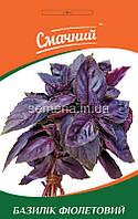 Насіння БАЗИЛІК ФІОЛЕТОВЫЙ ароматний 3 г ТМ Смачний Професіне насіння