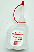 ПМС-100 Силиконовая смазка термостойкая жидкая 30 мл.