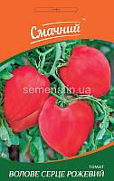Насіння Томат Волове серце рожевий 0.2 г ТМ Смачний Професійне насіння