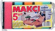 Губки для мытья посуды кухонные Макси 5 шт