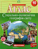 """Атлас """"Социально-экономическая география мира 10 класс"""""""