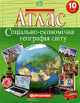 Атлас Соціально-економічна географія світу 10 клас 7091