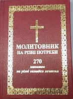 Молитовник на різні потреби. 270 молитов на різні випадки життя