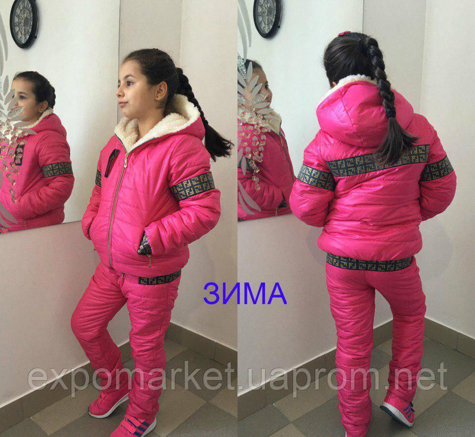 Детский зимний спортивный костюм для девочки на овчинке и синтепоне