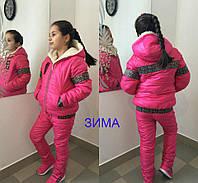 Детский зимний спортивный костюм для девочки на овчинке и синтепоне , фото 1