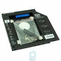 Карман для HDD 2.5? SATA 3.0 вместо DVD привода ноутбука 9.5mm Optibay Код:27935