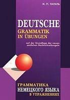 И. П. Тагиль Грамматика немецкого языка в упражнениях.