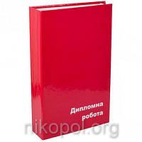 Папка для дипломной работы, красная формат А4