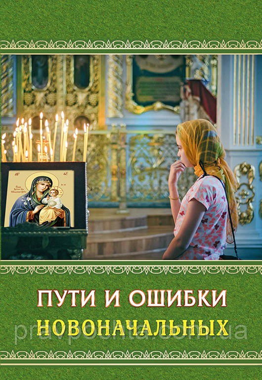 Пути и ошибки новоначальных. Анатолий Гармаев