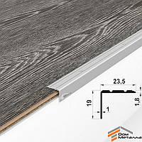 Порог алюминиевый угловой 23.5х19мм AS Серебро длина 1.8 метра