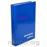 Папка для дипломной работы, синяя формат А4