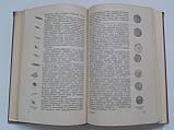 Болезни пищевода А.Фельдман. 1949 год, фото 6