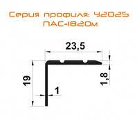 Порог алюминиевый угловой 23.5х19мм Акация длина 2.7 метра