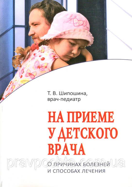 На приеме у детского врача. Шипошина Т. В., врач-педиатр