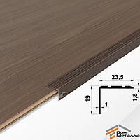 Порог алюминиевый угловой 23.5х19мм Венге длина 0.9 метра