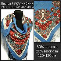 Платок F УКРАИНСКИЙ РАСПИСНОЙ 120Х120 ЦВ.32