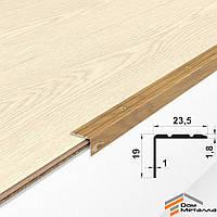 Порог алюминиевый угловой 23.5х19мм Рустик длина 0.9 метра