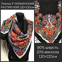 Платок F УКРАИНСКИЙ РАСПИСНОЙ 120Х120 ЦВ.35