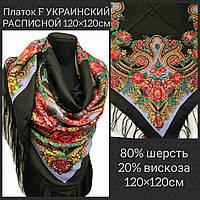 Платок F УКРАИНСКИЙ РАСПИСНОЙ 120Х120 ЦВ.36