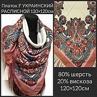Платок F УКРАИНСКИЙ РАСПИСНОЙ 120Х120 ЦВ.38