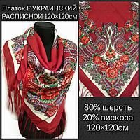 Платок F УКРАИНСКИЙ РАСПИСНОЙ 120Х120 ЦВ.39