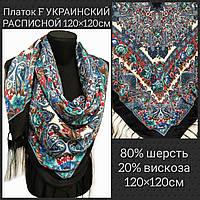 Платок F УКРАИНСКИЙ РАСПИСНОЙ 120Х120 ЦВ.40