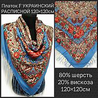 Платок F УКРАИНСКИЙ РАСПИСНОЙ 120Х120 ЦВ.44
