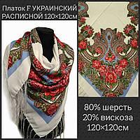 Платок F УКРАИНСКИЙ РАСПИСНОЙ 120Х120 ЦВ.45