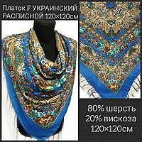 Платок F УКРАИНСКИЙ РАСПИСНОЙ 120Х120 ЦВ.46