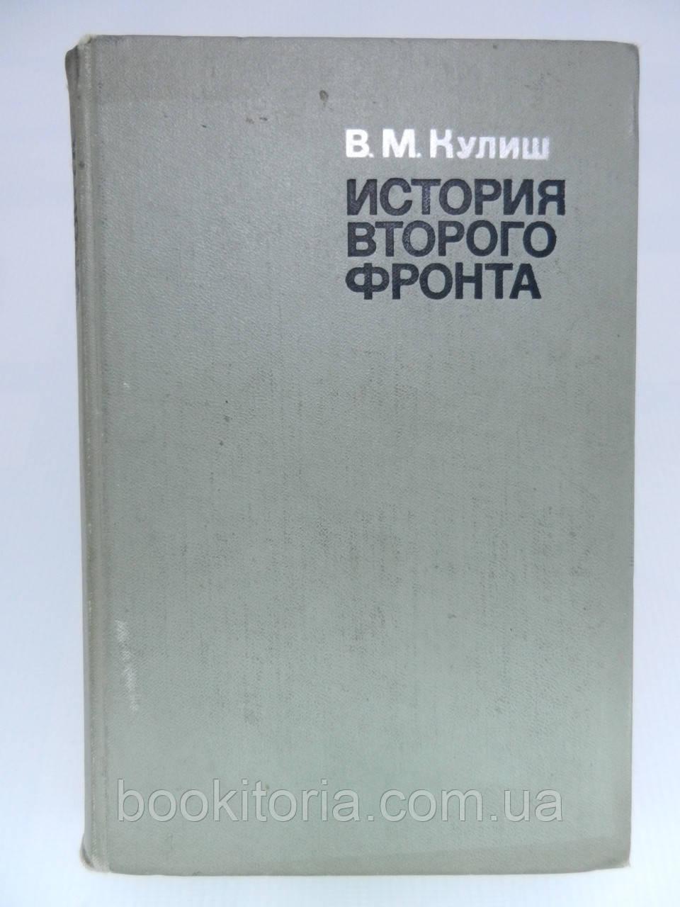 Кулиш В.М. История Второго фронта (б/у).