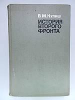 Кулиш В.М. История Второго фронта (б/у)., фото 1