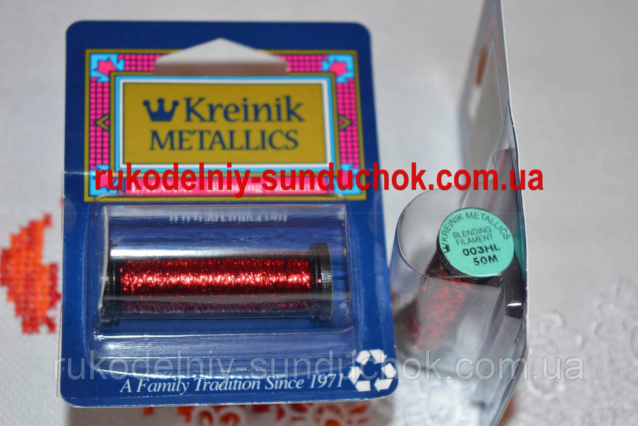 Kreinik BF 003HL (blending filament)