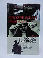 Захаров В. Прозревшая Фемида, или Rondo mafiozo (б/у).