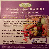Монофосфат Калия (монокалийфосфат) 100 г ТМ ДАЧА