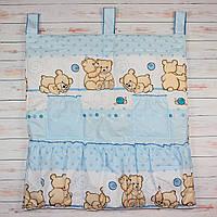 Карман в детскую кроватку для памперсов и бутылочек 70х60 см Мишки обнимашки голубой