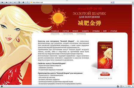 """""""Красный"""" Золотой Шарик Усиленный Оригинал из Китая для похудения. (30 капсул), фото 2"""
