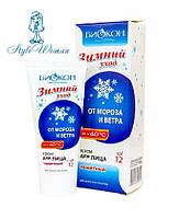 Зимний уход крем для лица защита от мороза и ветра Биокон 60мл