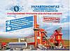 Энергоэффективный асфальтный завод, пропан-бутан, СУГ