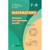 7-9 клас | ДПА 2018 | Математика. Довідник для підготовки | Мерзляк | Гімназія