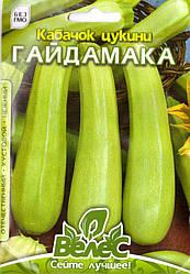 Семена кабачка Гайдамака 15г ТМ ВЕЛЕС