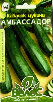 Семена кабачка Амбассадор 3г ТМ ВЕЛЕС, фото 2