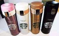 Термос  Starbucks-5 черный серебро белый