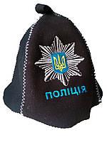 Шапка для бани Поліція шерсть