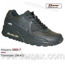 Кросівки AIR MAX розміри 36-41 Veer Demax