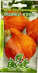 Семена тыквы Ишики Кури 2г