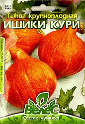 Семена тыквы Ишики Кури 10г ТМ ВЕЛЕС
