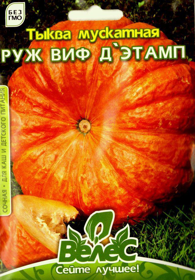 Семена тыквы Руж Виф Д'Этамп 10г ТМ ВЕЛЕС