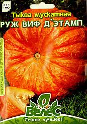 Семена тыквы Руж Виф Д'Этамп 10г